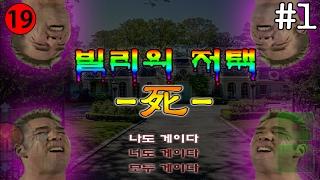 getlinkyoutube.com-[빌리의저택 死] #1화  더욱더 높아진 수위!!?? [공포게임 실황 김왼팔]