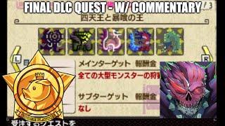 getlinkyoutube.com-MHGen / MHX - FINAL DLC QUEST WITH Gaijin Hunter , DYoshi & Ceph0rend W/ Commentary