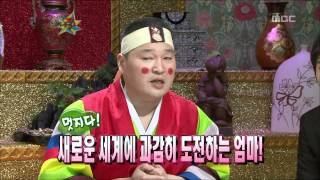 getlinkyoutube.com-The Guru Show, Ha Hee-ra, #11, 하희라 20080319