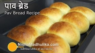 getlinkyoutube.com-Pav Bread Recipe - Pav Bhaji Bread Recipe -How to make Ladi Pav -