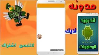 getlinkyoutube.com-تحميل لعبه chicken invaders 5  مهكرة بأخر اصدار للندرويد