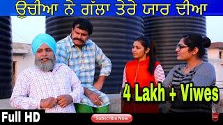Uchiyan Ne Gallan Tere Yaar Diyan,Latest Punjabi Comedy Add 2018, Happy Jeet Penchran Wala