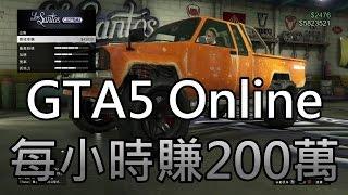 getlinkyoutube.com-【兔頭】GTA5 Online - 線上快速賺錢/洗錢方法 1.23 搶劫最新版 (已失效)