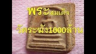getlinkyoutube.com-พระสมเด็จวัดระฆัง1000ล้าน