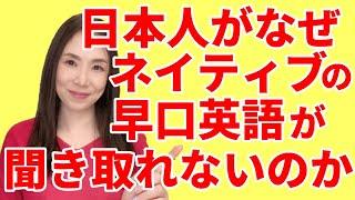getlinkyoutube.com-日本人がネイティブの早口英語を聞き取れないわけ