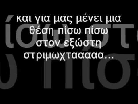 filoi gia panta tainia fantasias lyrics
