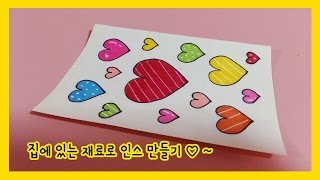 getlinkyoutube.com-[만들기] 집에 있는 재료로 인스만들기 ★더기꾸울★