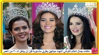 getlinkyoutube.com-ملكات جمال العالم ولكن للأسف إنتهت حياتهن بطرق مأساوية قبل أن يبلغن الـ30 من العمر...!!