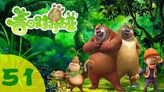 getlinkyoutube.com-《熊出没之春日对对碰 Spring into Action of Boonie Bears》51 变成昆虫的光头强【超清版】