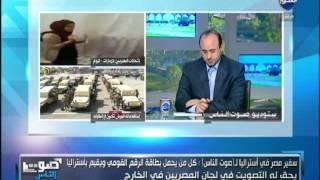 getlinkyoutube.com-صوت الناس : سفير مصر باستراليا يدلى بتصريحات خطيرة حول تصويت المصريين فى الخارج .