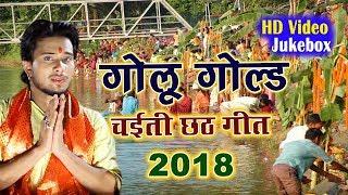 Golu Gold का सबसे TOP छठ पूजा गीत - Video Jukebox - Mahima Chhathi Maai Ke -Hit Bhojpuri Chhath 2018