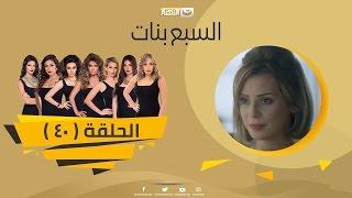 Episode 40 - Sabaa Banat Series   الحلقة الاربعون - السبع بنات