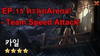 getlinkyoutube.com-EP:15 Seven Knight - ลุยArena!!! การจัดTeam Speed Attack!!!