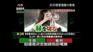 getlinkyoutube.com-DERO密室游戏大脱逃第14集