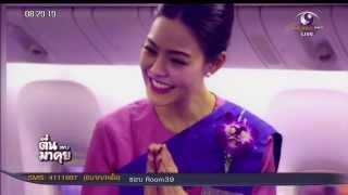 """getlinkyoutube.com-2 วินาที ดังทั่วโลก! """"น้ำตาล"""" แอร์โฮสเตสสาวไทย"""