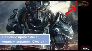 getlinkyoutube.com-Fallout 4 Проблема с черным экраном. Решение!