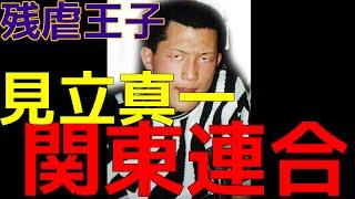 getlinkyoutube.com-関東連合〈残虐王子〉見立真一