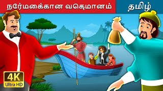 நேர்மைக்கான வெகுமானம் | Tamil Stories | Tamil Fairy Tales