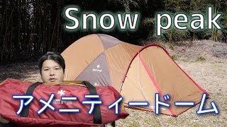 getlinkyoutube.com-【キャンプ道具】snowpeak アメニティードーム を紹介!【アウトドア道具】