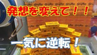 getlinkyoutube.com-UFOキャッチャー 変わった取り方3連発!!!