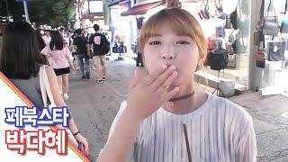 getlinkyoutube.com-페북스타 박다혜와 홍대에서 만남! [oh Hot] - KoonTV
