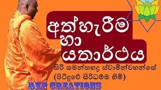 getlinkyoutube.com-Ath herima ha Yatarthaya -  Budu Bana - Siri Samanthabaddra Thero - Pitiduwe Siridhamma Himi