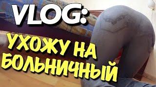 getlinkyoutube.com-VLOG: УХОЖУ НА БОЛЬНИЧНЫЙ / Андрей Мартыненко