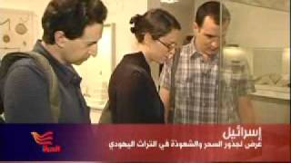 getlinkyoutube.com-اسرائيل - معرض للسحر والشعوذة في التراث اليهودي