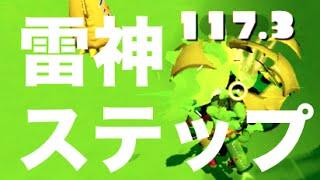 getlinkyoutube.com-【スプラトゥーン】神ブキ・雷神ボールドマーカー徹底講座! #2 【ムーブ編】【雷神ステップ】 - やそ