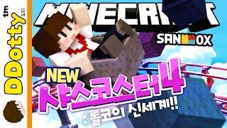 getlinkyoutube.com-롤코의 신세계!! [샤스코스터4: 마인크래프트 롤러코스터] Minecraft - Shace Coaster 4 - [도티]