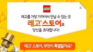 getlinkyoutube.com-레고 스토어 판교 현대백화점 공식 인증 지점 오픈과 이벤트 정보 Lego Shop korea