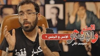 الانس و الجنس 2 / للستات فقط - العلم والإيماو الموسم الثاني