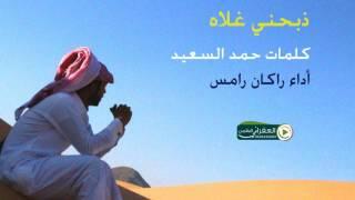 getlinkyoutube.com-شيلة ذبحني غلاه كلمات حمد السعيد اداء راكان رامس
