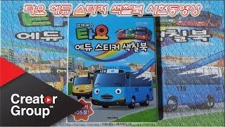 getlinkyoutube.com-타요 색칠공부 에듀스티커 색칠북 시현동영상(Little Bus Tayo education sticker coloring book vision video)
