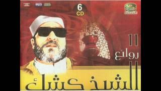 الشيخ عبد الحميد كشك... الصبر