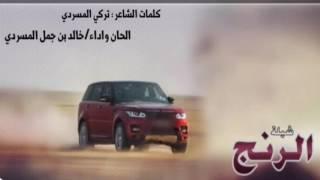 getlinkyoutube.com-شيلة الرنج ..  كلمات : تركي المسردي  لحن واداء : خالد بن جمل المسردي