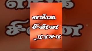 getlinkyoutube.com-Enga Chinna Rasa
