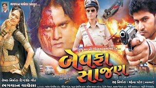getlinkyoutube.com-New Gujarati Movie | Bewafa Sajan | Official Trailer 2015 | Jagdish Thakor, Mamta Soni