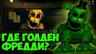 getlinkyoutube.com-Five Nights At Freddy's 3 - Где Золотой Фредди? - 5 Ночей у Фредди