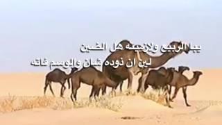 getlinkyoutube.com-شيلة : رد السلام . كلمات / بندر مدوخ الغنامي . اداء / رمح الغنانيم
