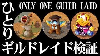 getlinkyoutube.com-【LINE Rangers】 Only One Guild raid [LINEレンジャー ひとりギルドレイド検証][銀河特攻隊]