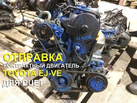 Отправка двигателя EJ-VE на Toyota DUET