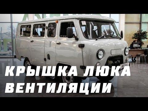 Крышка люка вентиляции для УАЗ-452