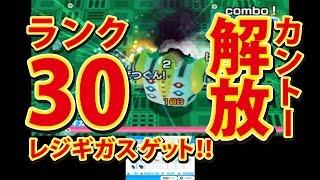 【みんなのポケモンスクランブル】3DS レジギガスゲット カントー