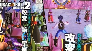 getlinkyoutube.com-Champa & Vados DLC Pack 2 Details Revealed! Universe 6 Story + Stage - Dragon Ball Xenoverse 2