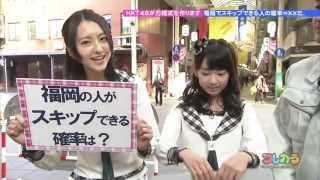 getlinkyoutube.com-HKT48 可愛い宮脇咲良ちゃんの表情 クールビューティー森保まどかちゃんに注目! コレカラ