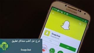 getlinkyoutube.com-[ شرح ] حل أغلب مشاكل تطبيق سناب شات | How to fix many bugs in Snapchat