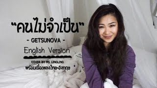 getlinkyoutube.com-คนไม่จำเป็น - Getsunova - ENGLISH เวอร์ชั่น Acoustic [COVER] by Ms.LingLing