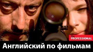 getlinkyoutube.com-Английский по Фильмам. Leon: The Professional - Диалоги из фильма Леон. Учить Английский
