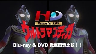 getlinkyoutube.com-ウルトラマンティガ Blu-ray&DVD 徹底画質比較!!これがHDリマスター2.0Vクオリティだ!